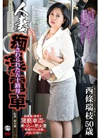 人妻痴漢電車 〜さわられた五十路母〜 西條瑞枝 ダウンロード