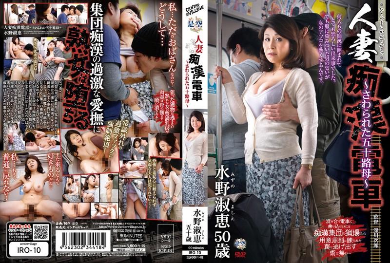 電車にて、巨乳の人妻、水野淑恵出演の輪姦無料熟女動画像。人妻痴漢電車~さわられた五十路母~ 水野淑恵
