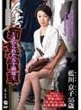 人妻痴漢電車〜さわられた五十路母〜 藍川京子