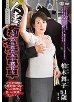 人妻痴漢電車〜さわられた五十路母〜 柏木舞子 ダウンロード