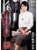 人妻痴漢電車〜さわられた六十路母〜 北村敏世