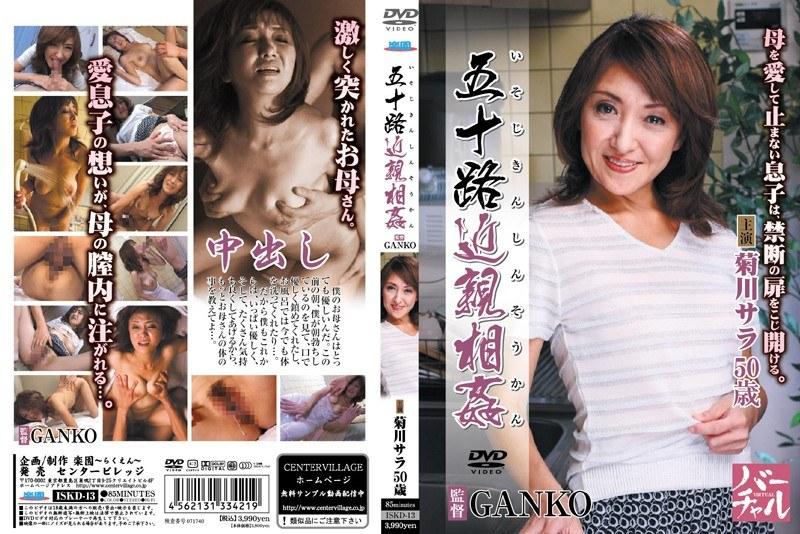 お風呂にて、五十路の熟女、菊川サラ出演の騎乗位無料動画像。五十路近親相姦 菊川サラ