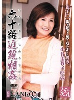(h_086iskd14)[ISKD-014] 六十路近親相姦 小谷美智子 ダウンロード