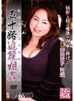 (h_086iskd15)[ISKD-015] 五十路近親相姦 柴田涼子 ダウンロード