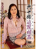 (h_086iskd18)[ISKD-018] 六十路近親相姦 森あけみ ダウンロード