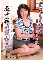 「五十路近親相姦 石橋ゆう子」のパッケージ画像