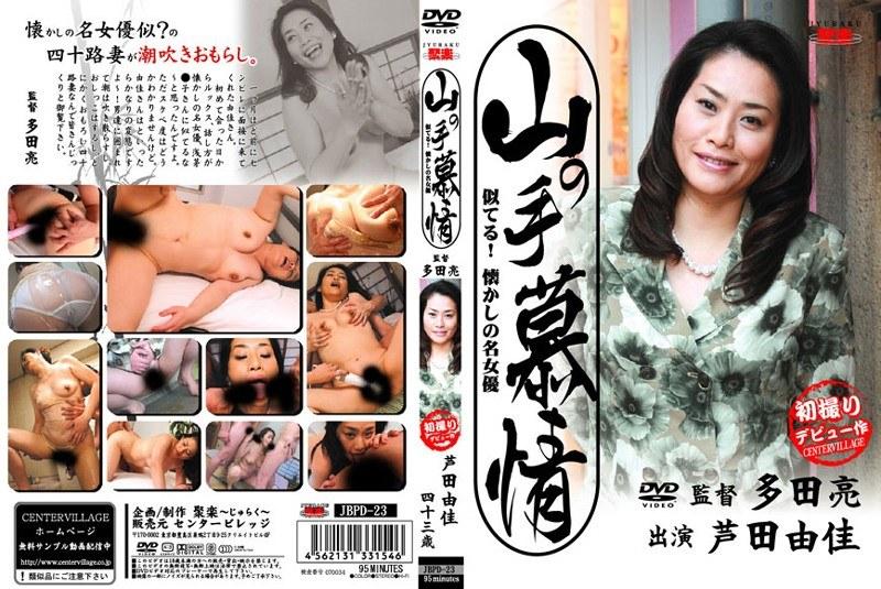 人妻、芦田由佳出演のフェラ無料熟女動画像。山の手慕情 似てる!