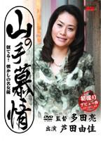 (h_086jbpd23)[JBPD-023] 山の手慕情 似てる!懐かしの名女優 芦田由佳 ダウンロード