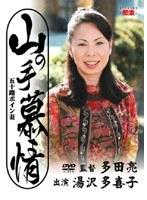山の手慕情 五十路ボイン妻 湯沢多喜子