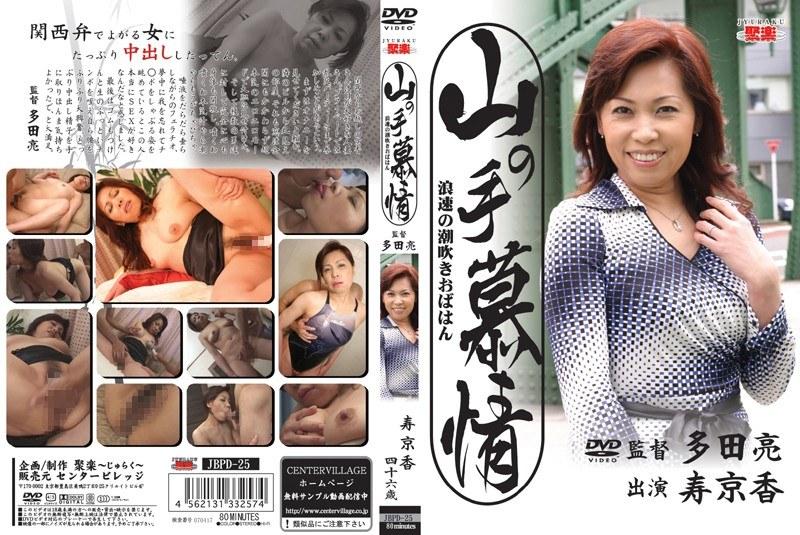 熟女、寿京香出演のフェラ無料動画像。山の手慕情 浪速の潮吹きおばはん 寿京香