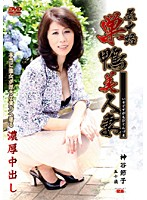 五十路 巣鴨美人妻 神谷節子 ダウンロード