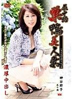 (h_086jbpd42)[JBPD-042] 五十路 巣鴨美人妻 神谷節子 ダウンロード