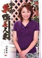 (h_086jbpd47)[JBPD-047] 四十路 巣鴨美人妻 近藤美香 ダウンロード