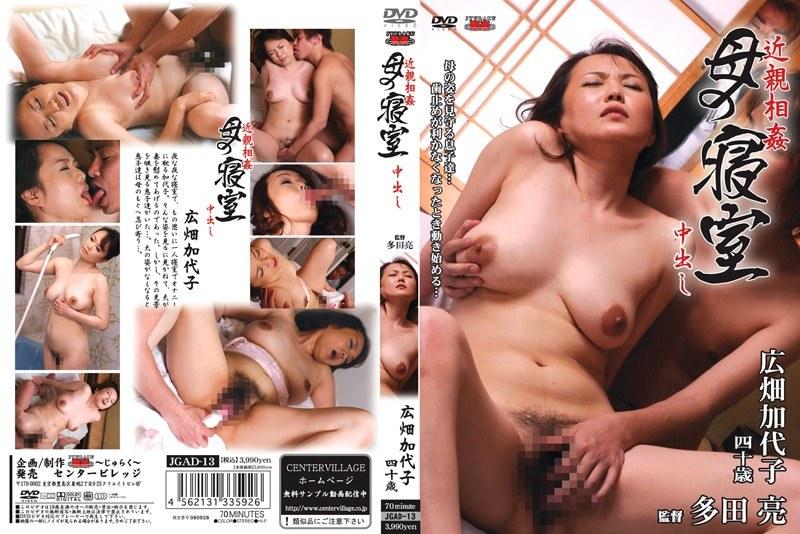 寝室にて、お母さん、広畑加代子出演の近親相姦無料熟女動画像。近親相姦 母の寝室 広畑加代子