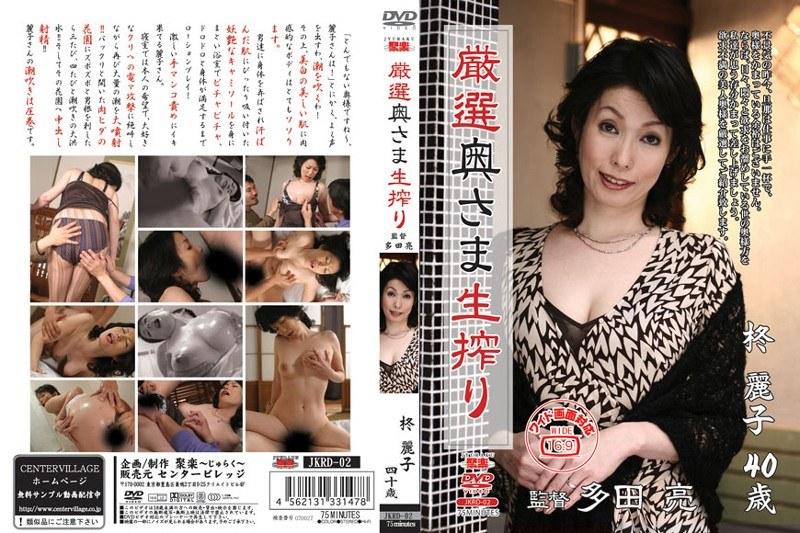 寝室にて、人妻、柊麗子出演の潮吹き無料熟女動画像。厳選奥さま生搾り 柊麗子