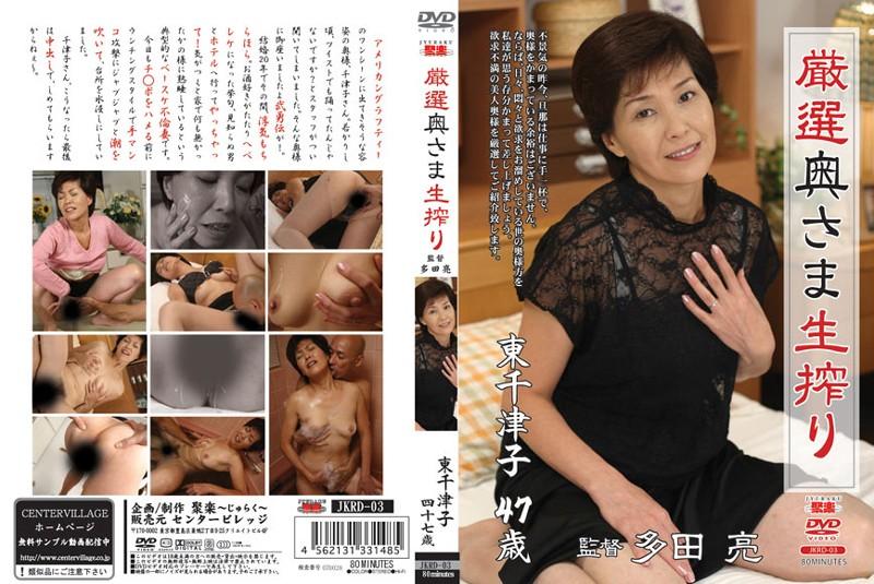 熟女、東千津子出演の不倫無料動画像。厳選奥さま生搾り 東千津子
