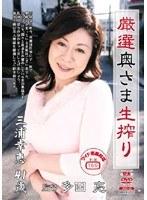 (h_086jkrd05)[JKRD-005] 厳選奥さま生搾り 三浦幸恵 ダウンロード
