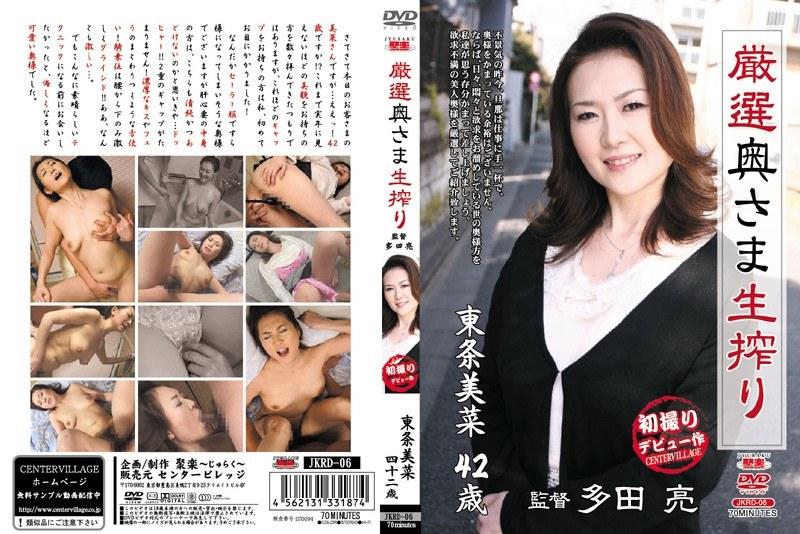 人妻、東条美菜出演のキス無料熟女動画像。厳選奥さま生搾り 東条美菜