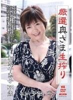 (h_086jkrd09)[JKRD-009] 厳選奥さま生搾り 相原千恵子 ダウンロード