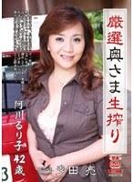 (h_086jkrd11)[JKRD-011] 厳選奥さま生搾り 阿川るり子 ダウンロード