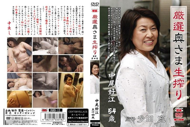 電車にて、ぽっちゃりの熟女、中尾好江出演のsex無料動画像。厳選奥さま生搾り 中尾好江