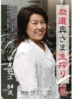 (h_086jkrd12)[JKRD-012] 厳選奥さま生搾り 中尾好江 ダウンロード