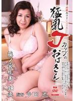 厳選奥さまシリーズ 猛乳Jカップのおばさん 藤ノ宮礼美 ダウンロード