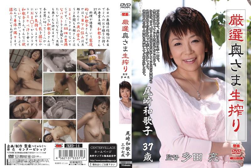 パンストの奥様、尾崎和歌子出演の騎乗位無料熟女動画像。厳選奥さま生搾り 尾崎和歌子