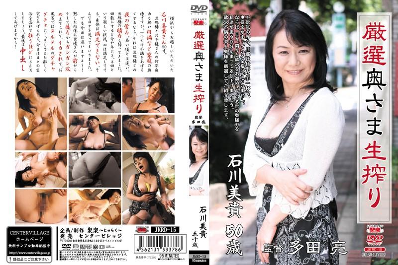 お風呂にて、巨乳の奥様、石川美貴出演のsex無料熟女動画像。厳選奥さま生搾り 石川美貴