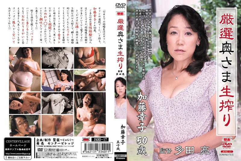 奥様、加藤幸子出演の不倫無料熟女動画像。厳選奥さま生搾り 加藤幸子