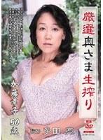 (h_086jkrd17)[JKRD-017] 厳選奥さま生搾り 加藤幸子 ダウンロード