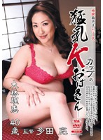 (h_086jkrd18)[JKRD-018] 厳選奥さまシリーズ 猛乳Kカップのおばさん 大林理恵 ダウンロード