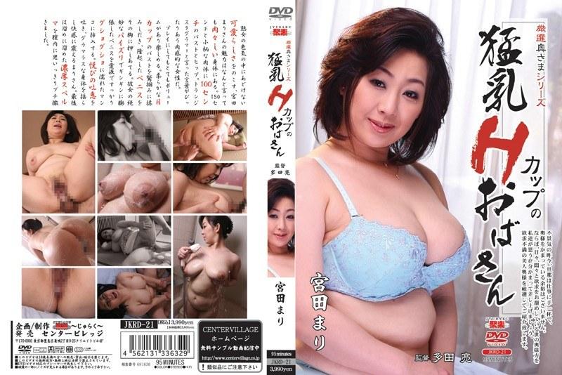 バスにて、ぽっちゃりのおばさん、宮田まり出演のパイズリ無料熟女動画像。厳選奥さまシリーズ 猛乳Hカップのおばさん 宮田まり