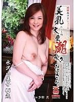 「厳選奥さまシリーズ 美乳大量潮吹きおばさん 水沢由美子」のパッケージ画像