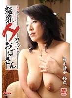 厳選奥さまシリーズ 猛乳Hカップのおばさん 藤木静子 ダウンロード