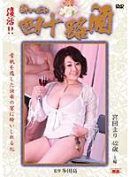 (h_086jryd10)[JRYD-010] 復活!! 酔いどれ四十路酒 宮田まり ダウンロード