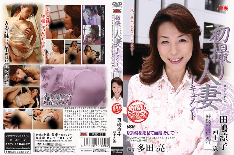 素人、田嶋涼子出演の中出し無料熟女動画像。初撮り人妻ドキュメント 田嶋涼子