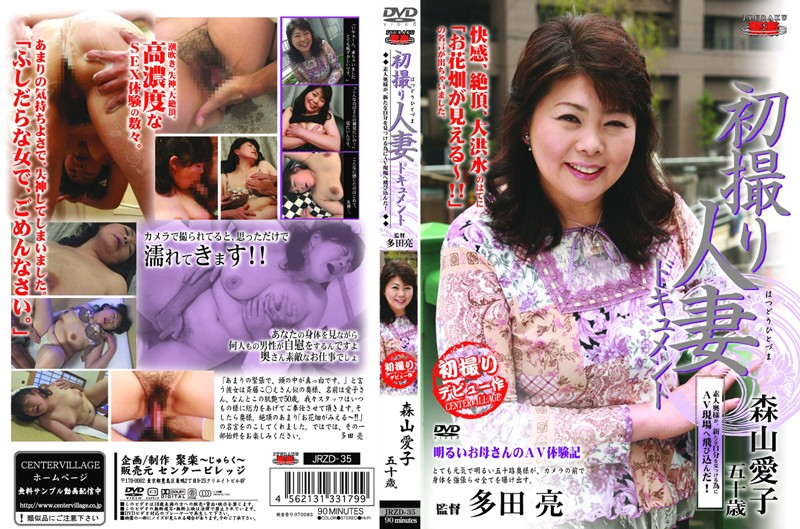 ぽっちゃりの彼女、森山愛子出演の中出し無料熟女動画像。初撮り人妻ドキュメント 森山愛子