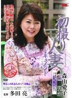 初撮り人妻ドキュメント 森山愛子