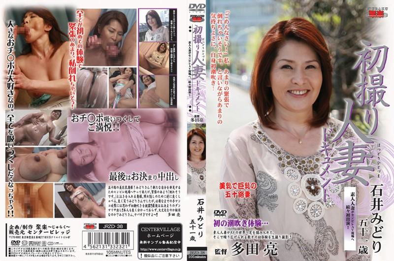 巨乳の熟女、石井みどり出演の中出し無料動画像。初撮り人妻ドキュメント 石井みどり