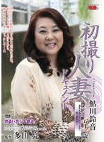 初撮り人妻ドキュメント 鮎川鈴音