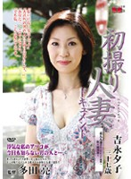初撮り人妻ドキュメント 吉永夕子 ダウンロード