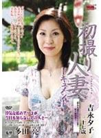 (h_086jrzd44)[JRZD-044] 初撮り人妻ドキュメント 吉永夕子 ダウンロード