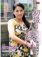 初撮り人妻ドキュメント 本田英里子