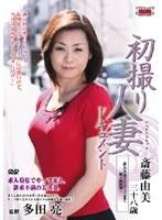 (h_086jrzd48)[JRZD-048] 初撮り人妻ドキュメント 斎藤由美 ダウンロード