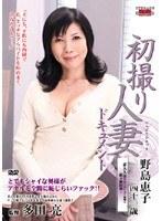 初撮り人妻ドキュメント 野島恵子 ダウンロード