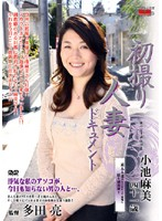 初撮り人妻ドキュメント 小池絵美子 パッケージ画像