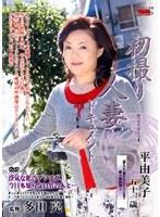 初撮り人妻ドキュメント 平由美子