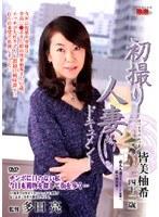 「初撮り人妻ドキュメント 皆美柚希」のパッケージ画像