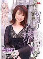 「初撮り人妻ドキュメント 竹田千恵」のパッケージ画像